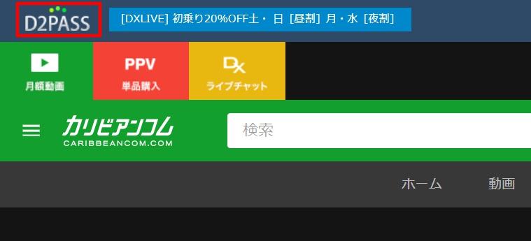 D2Passは画面左上から入る