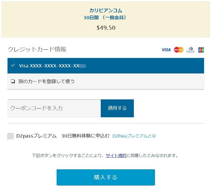 D2Pass2回目以降の購入時画面