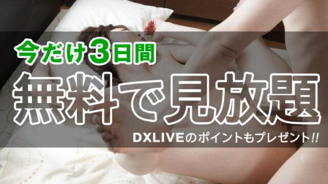 カリビアンコム3日間無料プラン